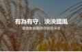 國風環教網 pic